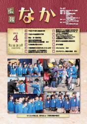 広報なかH24.4月号