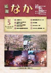 広報なかH24.5月号