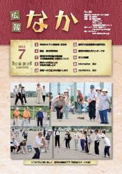 広報なかH24.7月号