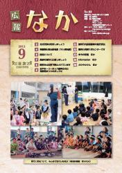 広報なかH24.9月号