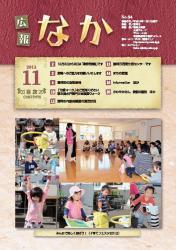 広報なかH24.11月号