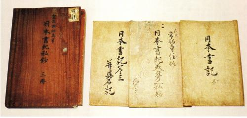 23日本書紀私鈔並に人王百代具名記