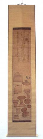 51考古遺墨