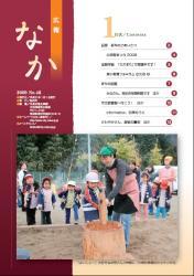 広報なかH21.1月表紙
