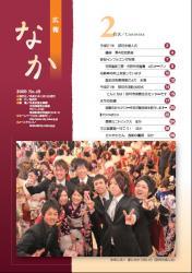広報なか H21.2月表紙