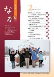 広報なか H18.2月表紙