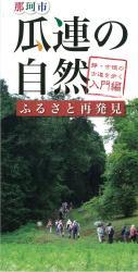 H24ガイドブック