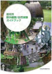 H25日独自然保護研究会1