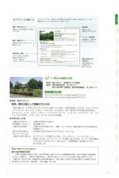 H25日独自然保護研究会2