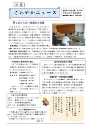 さわやかニュース第26号