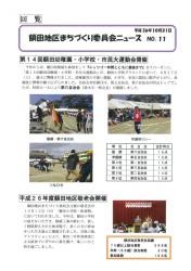 額田地区まちづくり委員会ニュース