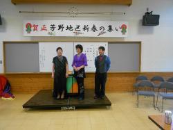 芳野地区新春の集い6