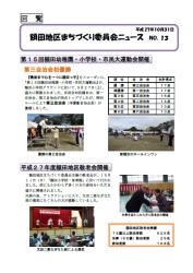額田地区まちづくり委員会ニュースNo.13