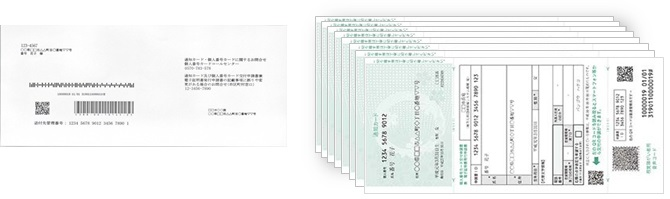 宛名台紙と通知カードと個人番号交付申請書