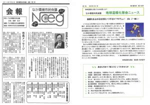 H27採択【設立】なか環境市民会議