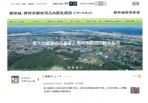 H27採択【提案】額田城跡保存会