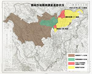地籍調査進捗状況1
