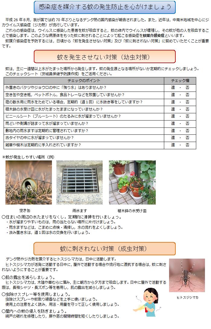 『茨城県蚊対策チェックシート』の画像