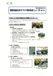額田地区まちづくり委員会ニュースNo.14