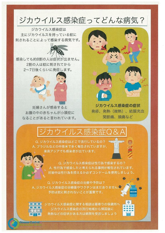 『ジカウイルス感染症Q&A』の画像