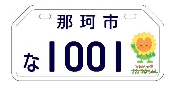 原付オリジナルナンバープレート