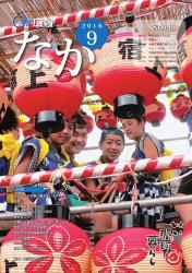 広報なか平成28年9月号