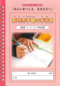 学習の手引き(前期)