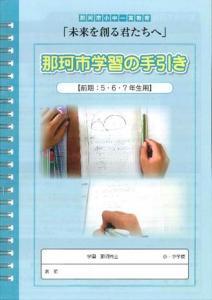 学習の手引き(中期)