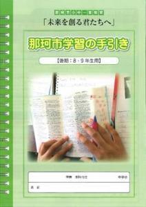 学習の手引き(後期)