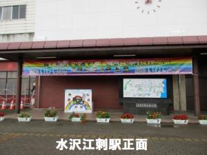 1水沢江刺駅正面