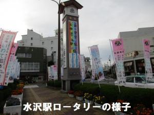 4水沢駅ロータリーの様子
