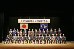 平成28年度那珂市表彰式典表彰者