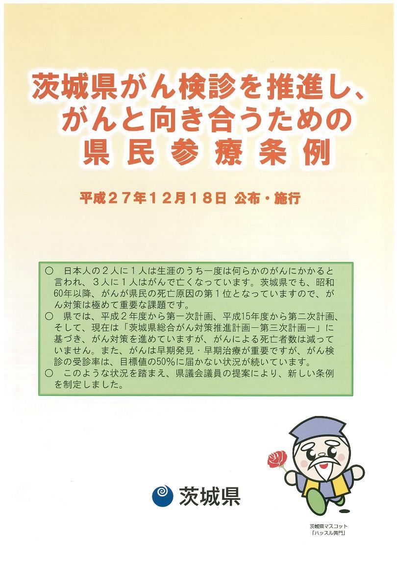 がん検診県民参療条例1