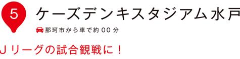 いぃ那珂 ケーズデンキスタジアム水戸