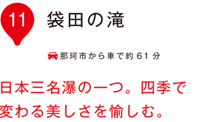 いぃ那珂 袋田の滝