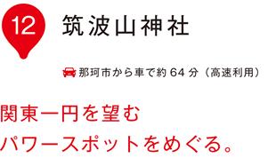 いぃ那珂 筑波山神社