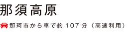 いぃ那珂 那須高原