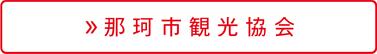 いぃ那珂 那珂市観光協会バナー