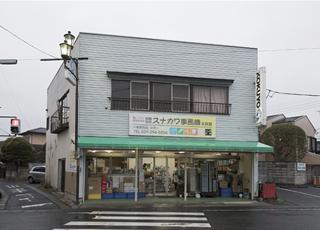 いぃ那珂暮らし応援団 記事 スナカワ事務器02