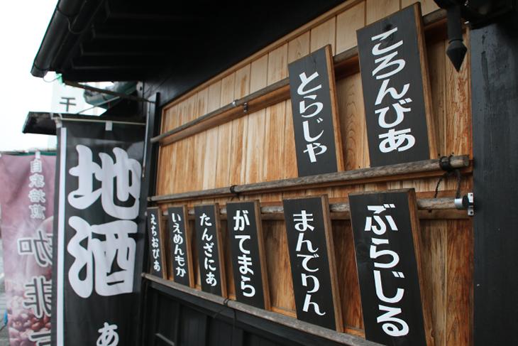 地酒「ころんびあ」01