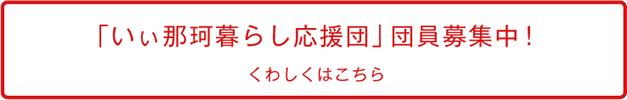 いぃ那珂暮らし応援団 団員募集中!