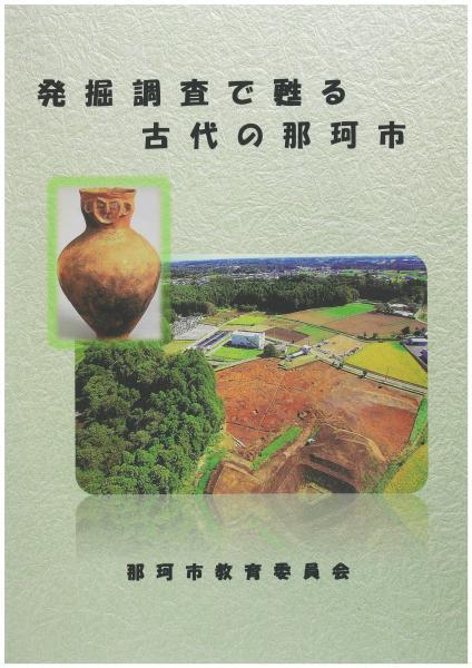 『発掘調査で甦る古代の那珂市』の画像