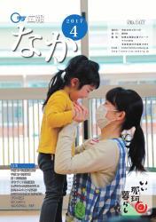 広報なか平成29年4月号