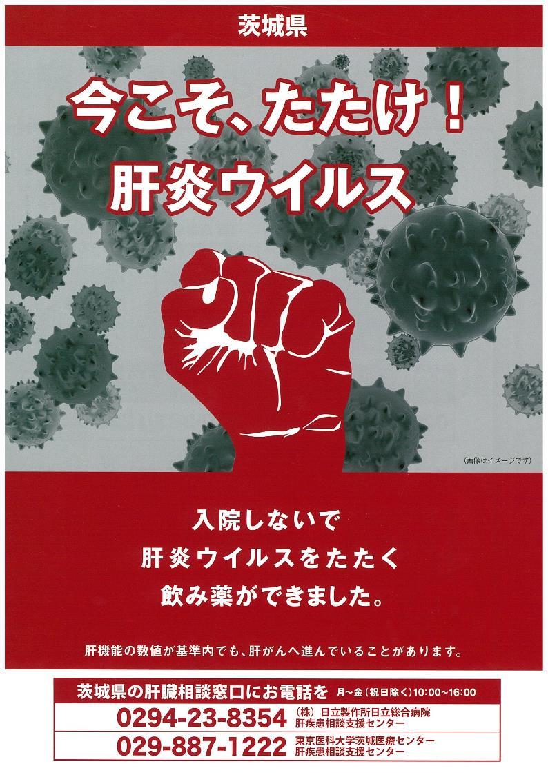 『たたけ肝炎ウイルス1.jpg』の画像