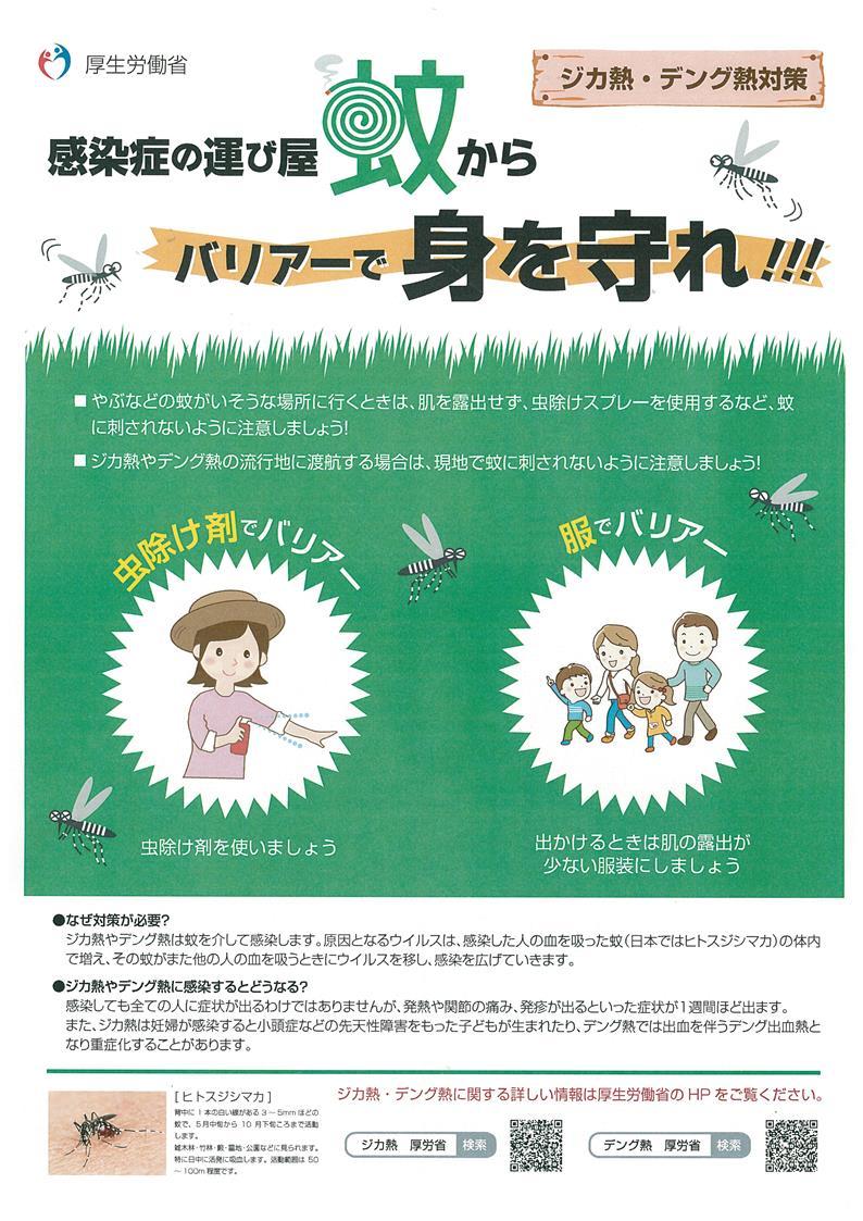 『感染症の運び屋蚊からバリアーで身を守れ.jpg』の画像