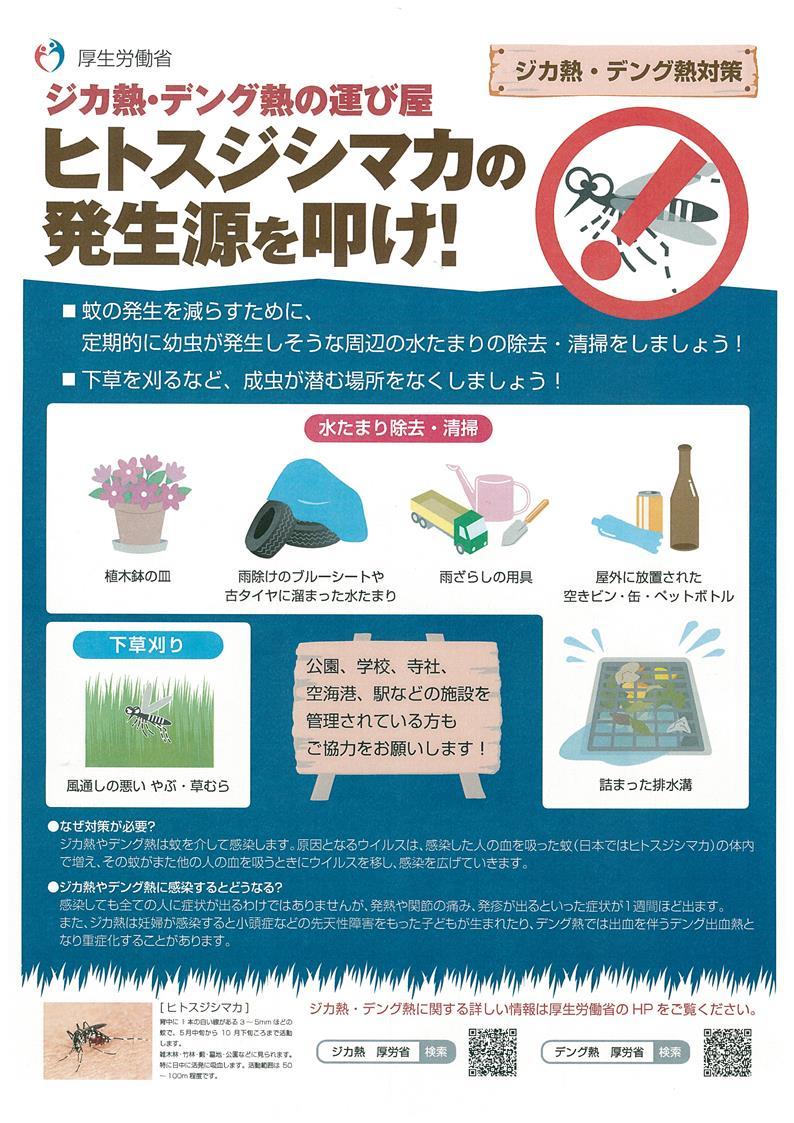 『ヒトスジシマ蚊の発生源を叩け.jpg』の画像
