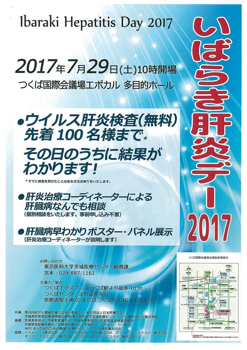 『2017いばらき肝炎デー.jpg』の画像