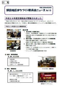 額田地区まちづくり委員会ニュースNo.15