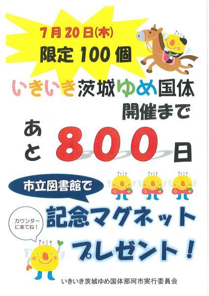 800日前ポスター