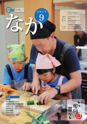 広報なか平成29年9月号